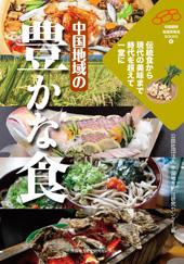 地域再発見BOOKS~中国地域の豊かな食