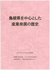 島根県を中心とした産業発展の歴史(改訂版)