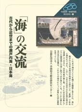 地域再発見BOOKS~「海」の交流-古代から近世までの瀬戸内海・日本海-