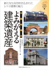 地域再発見BOOKS~「よみがえる建築遺産」-新たな生命を吹き込まれたレトロ建築の魅力-