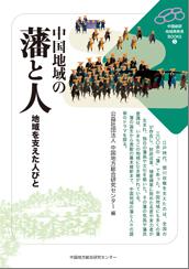 地域再発見BOOKS~中国地域の藩と人