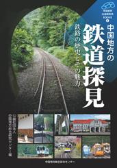 地域再発見BOOKS~中国地方の鉄道探見-鉄路の歴史とその魅力-