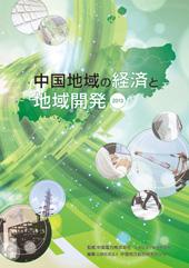 中国地域の経済と地域開発2013