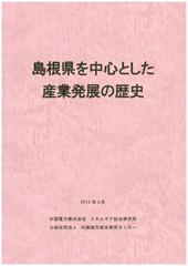 島根県を中心とした産業発展の歴史