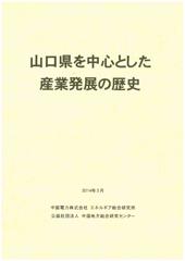 山口県を中心とした産業発展の歴史