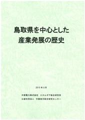 鳥取県を中心とした産業発展の歴史