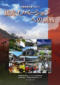 観光イノベーションへの挑戦-中国地域白書2014-