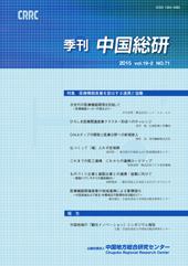 医療機器産業を創出する連携と協働