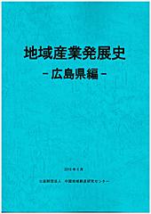 地域産業発展史-広島県編-