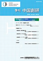 中国地域創造研究センター発足披露会 相沢礼子のそ~だったのか!?中国創研。