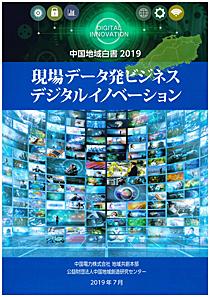 中国地域白書2019 現場データ発ビジネスデジタルイノベーション