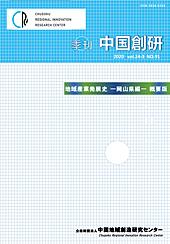 地域産業発展史-岡山県編- 概要版