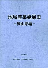 地域産業発展史-岡山県編-