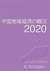 中国地域経済の概況2020