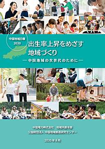 中国地域白書2020 出生率上昇をめざす地域づくり -中国地域の次世代のために-