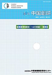 地域産業発展史-山口県編- 概要版