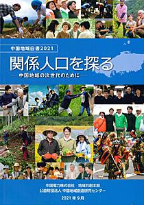 中国地域白書2021 関係人口を探る -中国地域の次世代のために-